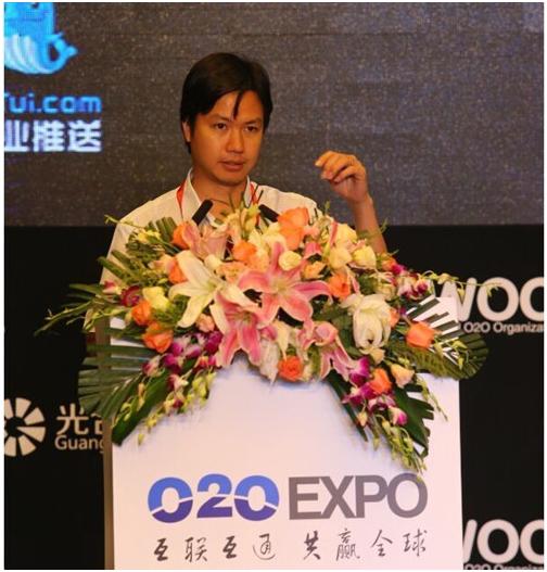 世界O2O大会