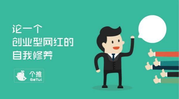 个推微信配图-20160517-商旭萍-01官网