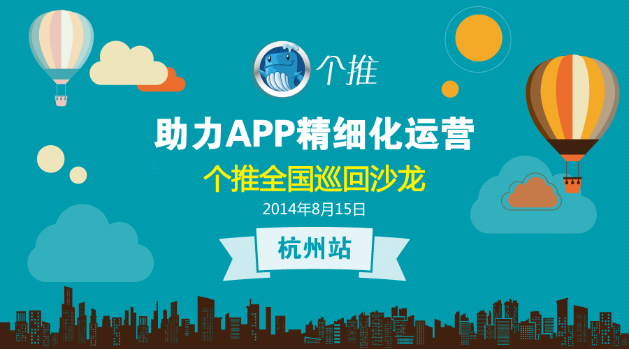 杭州站宣传图